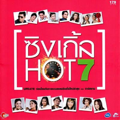 Download [Mp3]-[Hit Album] อาร์สยาม ซิงเกิ้ล Hot 7 – รวมศิลปิน @320kbps [Solidfiles] 4shared By Pleng-mun.com