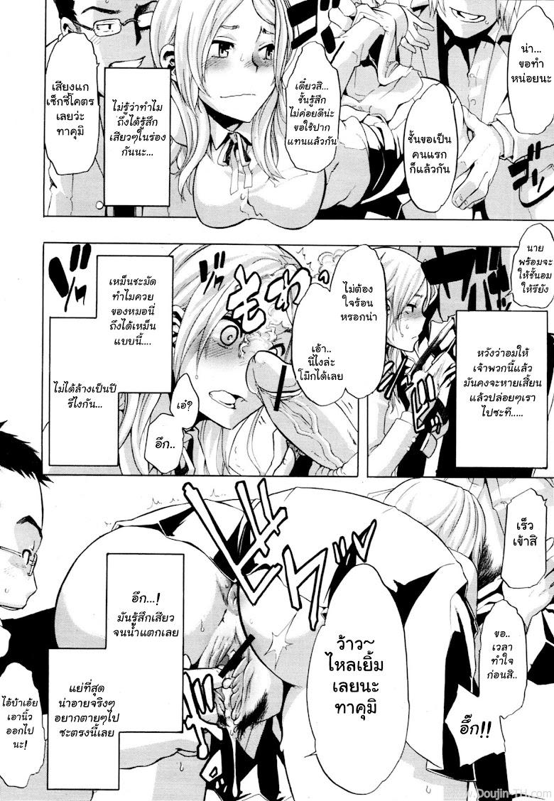 เพื่อนชายกลายเป็นสาว 3 - หน้า 8