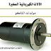 نحميل كتاب مولدات التاكو pdf Tacho Generators