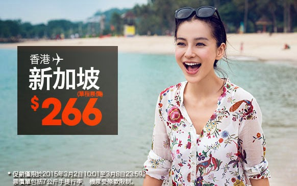 Jetstar捷星航空【減燃】優惠,香港飛新加坡單程HK$266起、澳洲航線HK$790起,其他東南亞航線HK$406起。