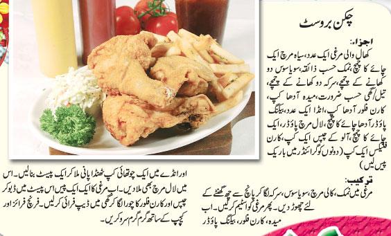 Urdumania recipes for salmon
