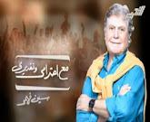 -- برنامج مع إحترامى و تقديرى مع حسين  فهمى  الخميس 28-8-2014