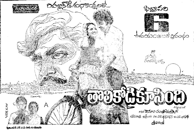Tolikodi Kusindi  Telugu Mp3 Songs Free  Download  1981