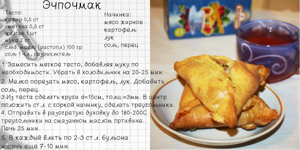Блюдо эчпочмак рецепт