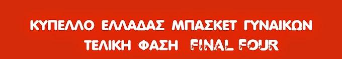 Οι διαπιστεύσεις των ΜΜΕ για το κύπελλο Ελλάδας γυναικών