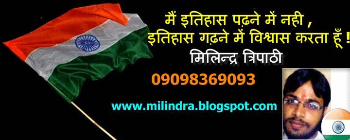 milindra tripathi
