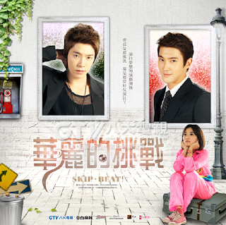 Subtitle Indonesia Skip Beat