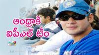 Mahesh Babu Starts Own Andhra IPL New Cricket Team