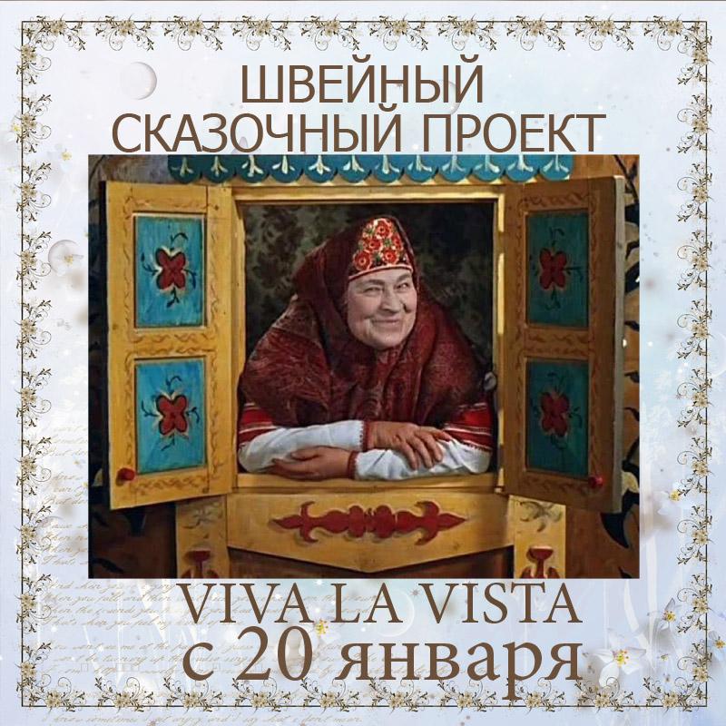 """VIVA LA VISTA"" Швейный сказочный проект"