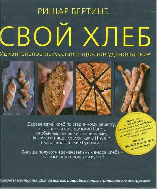 Ришар Бертине - Свой Хлеб -