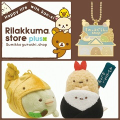 2015 Rilakkuma Store Plus Opening Limited Edition