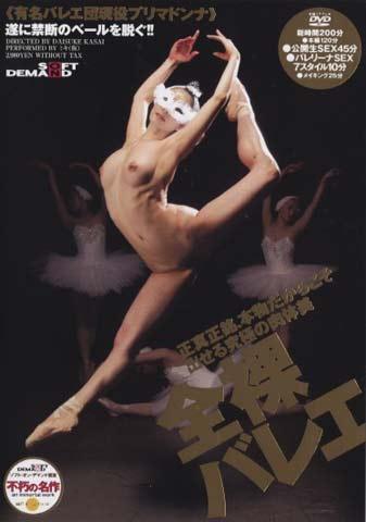 balet-yaponskiy-eroticheskiy