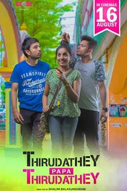 16 OGOS 2018 - THIRUDATHEY PAPA THIRUDATHEY (Tamil)