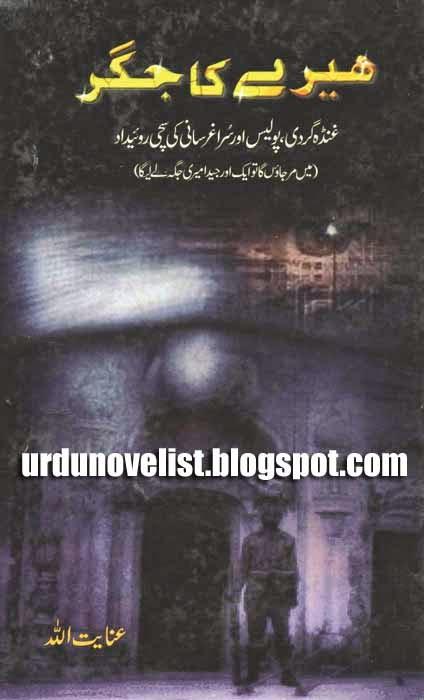 Heeray Ka Jigar By Inayatullah Altamash