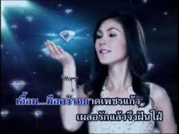 หยาดเพชร ฝน ธนสุนทร Diamond Song