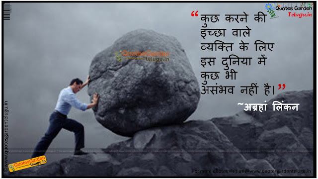 Best inspirational quotes in hindi 1220