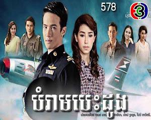 Bomram Besdong [28 End] Thai Lakorn Thai Khmer Movie dubbed Videos