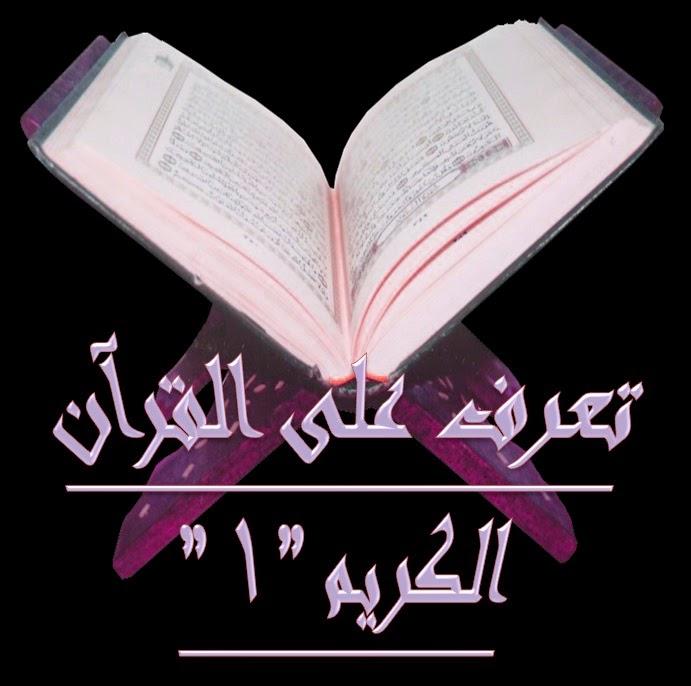 تعرف القرآن الكريم