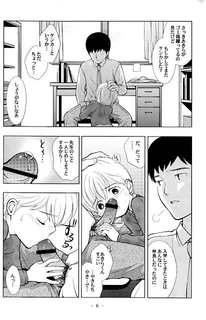 Tokuda - Tomodachi to Sensei
