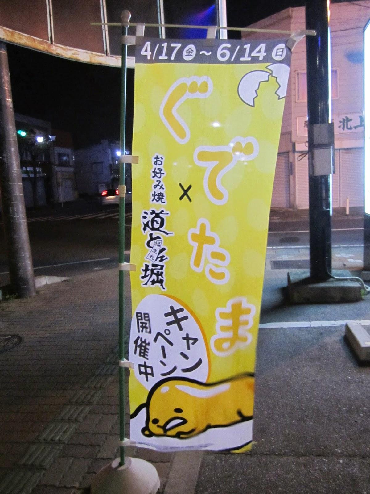 Gudetama x Dohtonbori Collaboration Campaign 十和田市 ぐでたまx道頓堀コラブキャンペイン