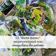 """СП """"Магия формы"""""""