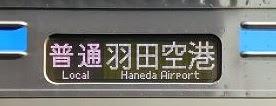 エアポート快速 羽田空港行き 3700形側面
