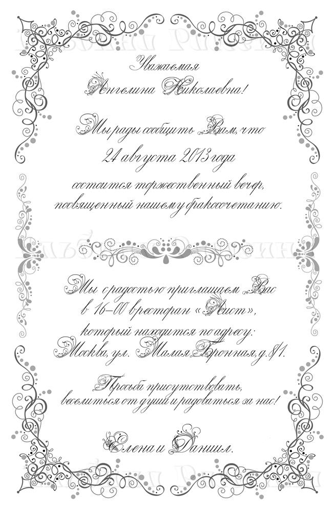 Текст пригласительные на свадьбу своими руками шаблоны фото