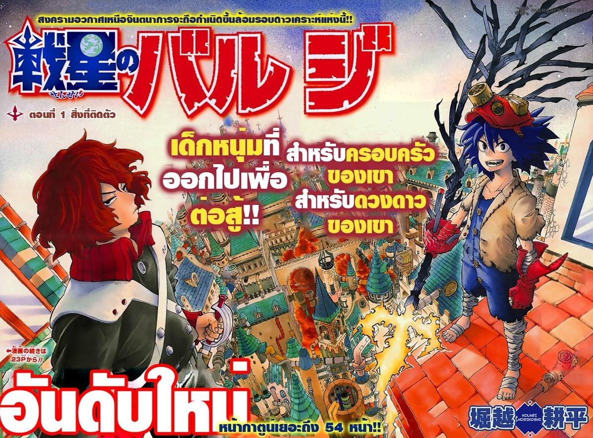 อ่านการ์ตูน Sensei no bulge 1 ภาพที่ 3