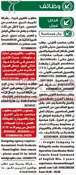 وظائف خالية مال ومحاسبة فى القاهرة