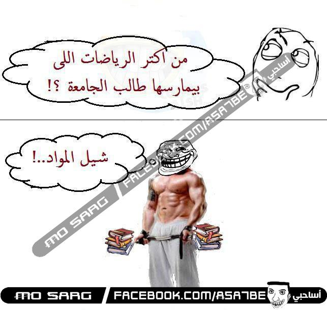 كلام مضحك للفيس بوك http://www.maxio-blogs.com/2012/11/renew-comics-site-facebook-2013-alshat-asahby-funny-picture-facebook.html