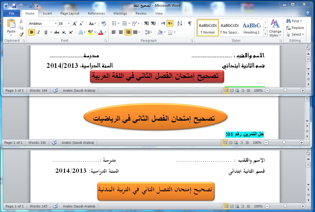 من إعدادي : إمتحانات السنة الثانية للفصل الثاني في جميع المواد مع التصحيح 03.PNG