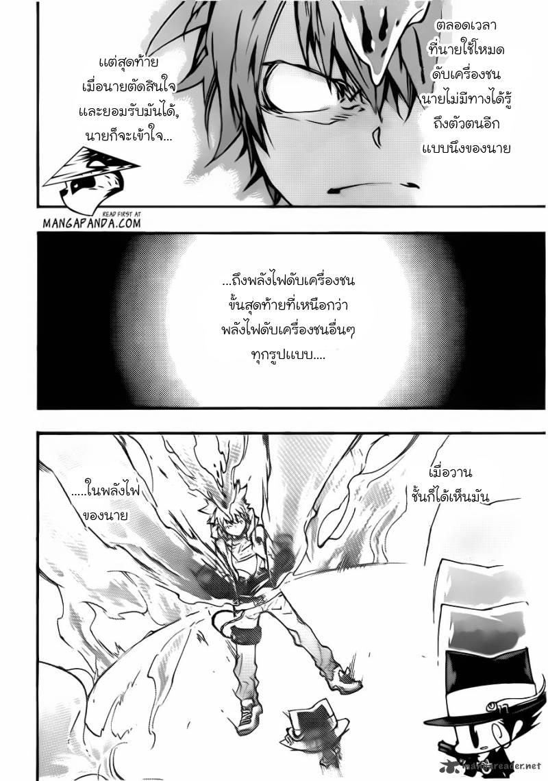 Katekyo Hitman REBORN! ตอนที่ 403 แปลไทย