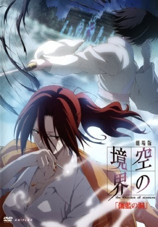 Download Kara no Kyoukai 4: Garan no Dou