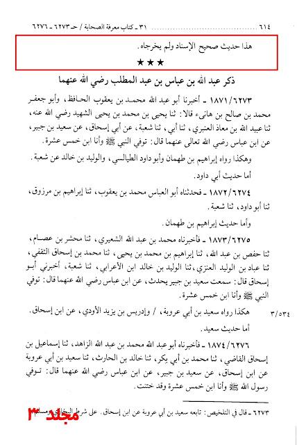 Al-Mustadrak2Vol3.jpg