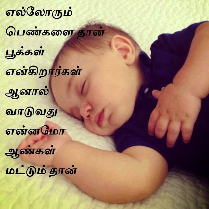 Dedicated to All Boys - True Lines in Tamil
