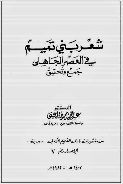 شعر بني تميم في العصر الجاهلي: جمع وتحقيق - عبد الحميد محمود الرعيني pdf