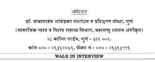 BARTI CCVIS Pune HR Recruitment 2013 Apply Online