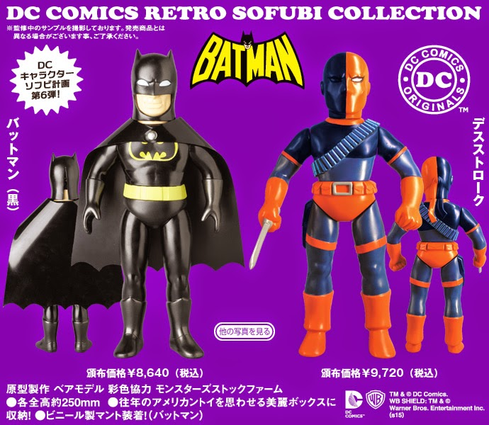 DC Comics Retro Sofubi Collection Wave 6 by Medicom - Black Suit Batman & Deathstroke
