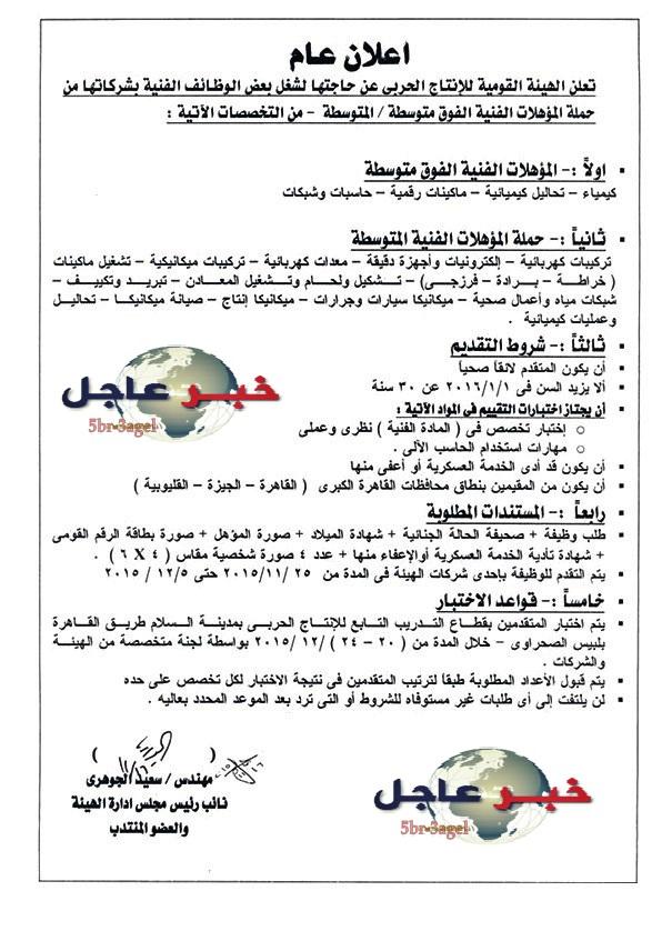 """اعلان وظائف """" الهيئة القومية للانتاج الحربى """" والاوراق المطلوبة والتقديم حتى 5 / 12 / 2015"""