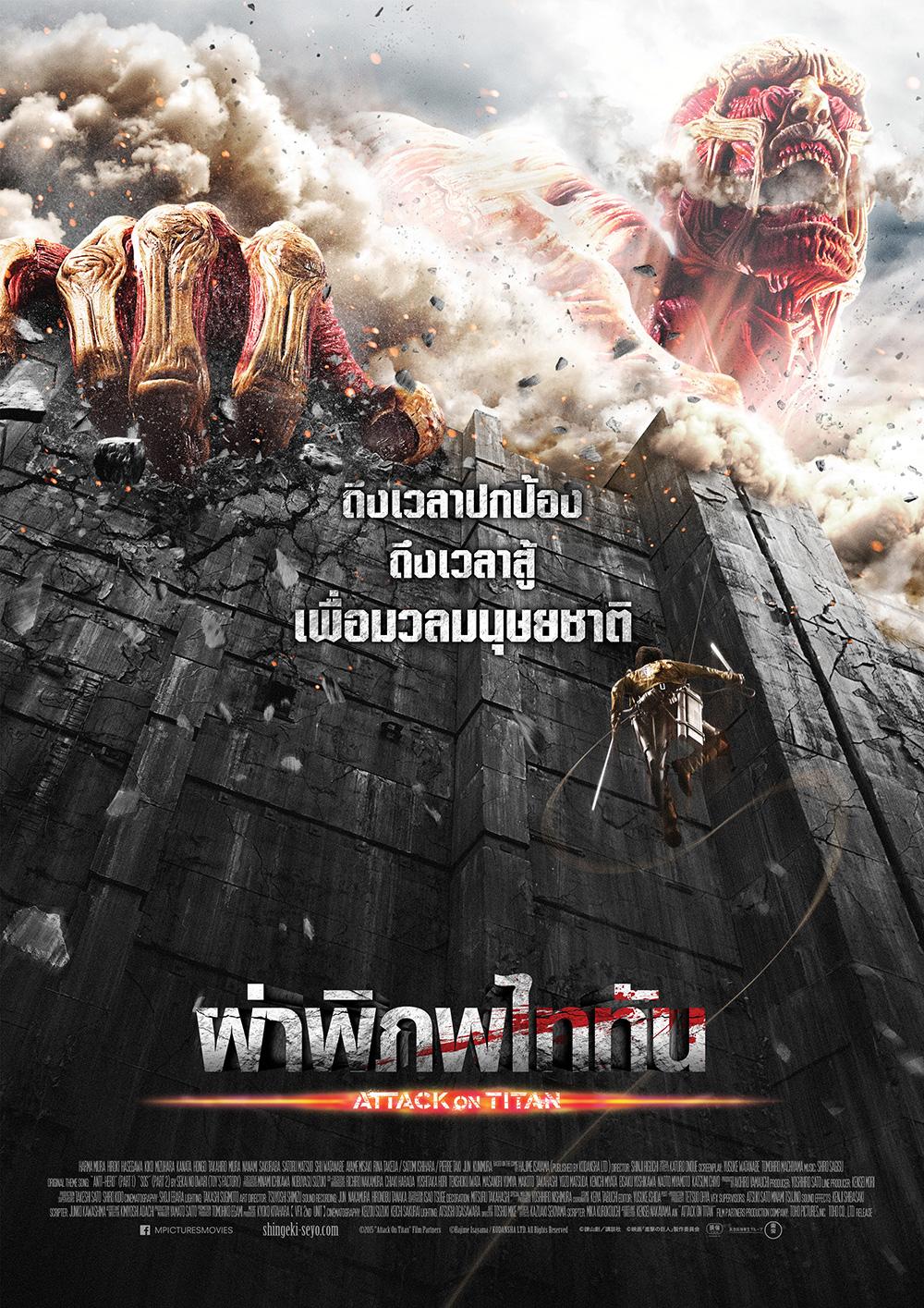 Attack on Titan Part : 1 (2015) ผ่าพิภพไททัน [ภาพ Master เสียงไทยโรง]