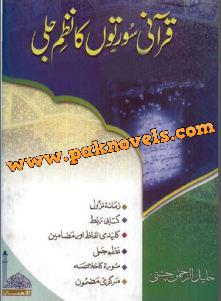 Qurani Soorton Ka Nazm e Jali by Khalil ur Rehman Chishti