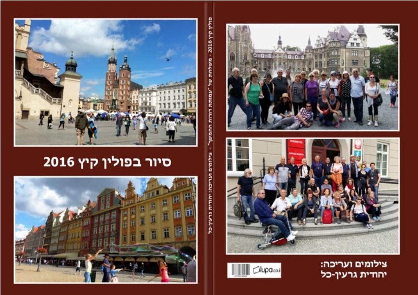 """ספר חדש סיור בפולין קיץ 2016 עם """"עמותת דורות ההמשך"""" שלזיה  ורוצלב וקראקוב."""