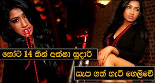 teledrama-actress-aksha-sudari-seeks