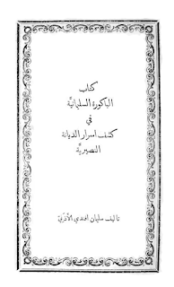 الباكورات السليمانية في كشف أسرار الديانة النصيرية - سليمان أفندي الأذني