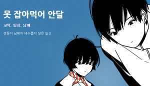 At Each Other's Throats Manga