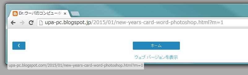 Blogger のブログのモバイル版のページ モバイル版のページをPC版の表示に切り替えるための 「ウェブ バージョンを表示」というリンクがある