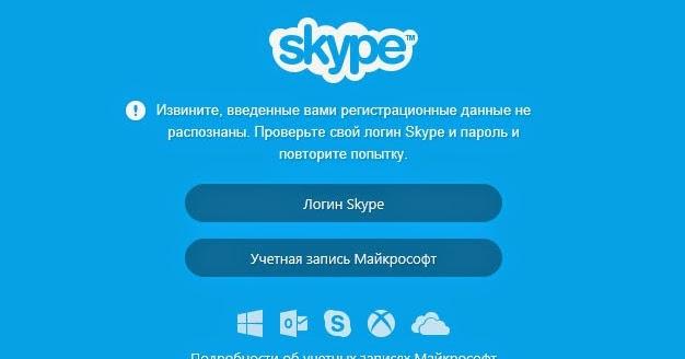 Как сделать войти в скайп 69