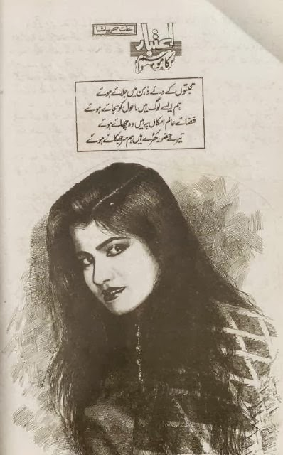 aitbaar ka mausam by iffat seher pasha - Aitebar Ka Mosam by Effit Sehar Pasha