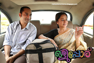 Fahadh Faasil and Zareena Wahab in 'Olipporu'