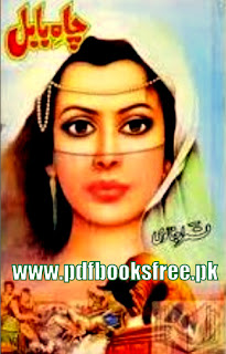 Chah e Babul Novel By Qamar Ajnalvi
